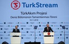 Итоги 19.11: Турецкий поток и ЕС об Азовском море