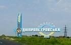 Рада не смогла переименовать Днепропетровщину