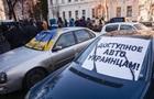 В Україні триває протест  євробляхерів
