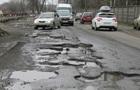 Укравтодору нужен триллион, чтобы починить дороги