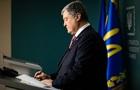 Порошенко підписав закон про розрив дружби з РФ