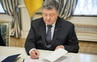 Порошенко підписав закон про підвищення пенсій