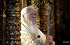 Патріарха Варфоломія запросили до Верховної Ради