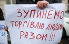 У торгівлі людьми постраждало 223 українців - МВС