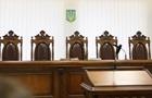 Завершен отбор кандидатов в Антикоррупционный суд
