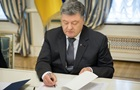 Порошенко подписал закон о штрафах за буллинг