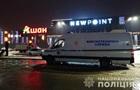 У Львові  мінували  супермаркет