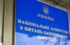 НАЗК розподілило 565 млн гривень між шістьма партіями