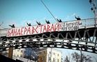 В Киеве проходит акция  Бандера, вставай!