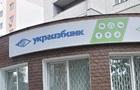 Экс-руководство Укргазбанка арестовали по делу о хищении