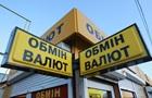 В обменниках Киева подешевел доллар