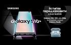 Алло: официальные цены и дата старта продаж Samsung Galaxy S10 в Украине