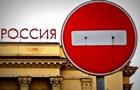 ЕС сократил антироссийский санкционный список