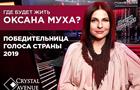 Где будет жить Оксана Муха, победительница шоу  Голос країни–9
