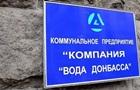 Жители  ЛДНР  задолжали за воду почти четыре миллиарда - МинВОТ
