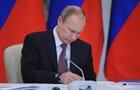 Путин помиловал гражданина Украины