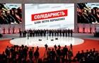 СМИ узнали новое название партии Порошенко