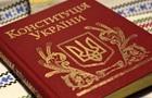День Конституції України: дата та вихідні