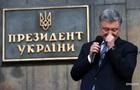 Против Порошенко открыли пятое уголовное дело