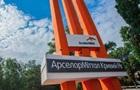 СБУ заморозила проект на $150 млн - ArcelorMittal