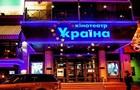 СБУ завела дела на всех кинопрокатчиков в Украине - СМИ