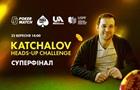 Евгений Качалов сыграет в Киеве на серии PokerMatch UA Millions