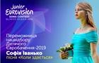 Обрано учасника Дитячого Євробачення-2019 від України