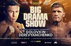 Бой Деревянченко - Головкин за титул IBF официально анонсирован