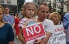 Під Офісом президента мітингують противники вакцинації