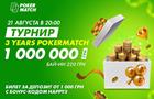 В рекордном онлайн-турнире на PokerMatch разыграли почти 1,500,000 гривен