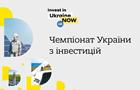 Рейтинг Чемпіонат України з інвестицій