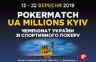 В Киеве определится новый чемпион Украины по спортивному покеру