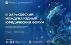 В Харькове состоится III Международный юридический форум
