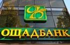 Ощадбанк получил документы для взыскания компенсации с РФ