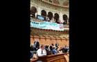 У парламенті Швейцарії влаштували музичний протест