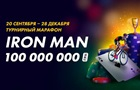 На PokerMatch разыграют 100,000,000 гривен и пакеты на WSOP Circuit