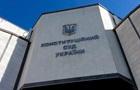 КСУ провів засідання через відновлення на посаді екс-голови