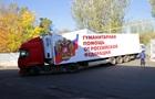 В  ЛДНР  прибыл 87-й  гумконвой  из России
