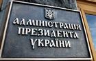 Против чиновника Администрации Порошенко открыли дело