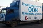 ООН направила на Донбасс партию гуманитарки