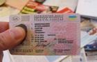 В Украине изменили правила выдачи водительских прав