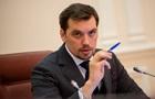 Скасування граничних тарифів не вплине на вартість ЖК послуг - Гончарук