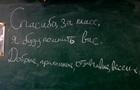 Ребенок в Днепре написал прощальную записку на доске в школе и исчез