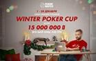 Зимняя серия турниров на PokerMatch бьёт рекорды Украины
