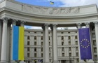 МЗС України висловило протест Сербії