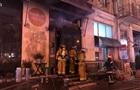У ресторані в центрі Києва сталася пожежа