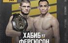 UFC официально подтвердил бой Хабиба и Фергюсона