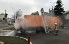 У пожежну частину Києва приїхав палаючий сміттєвоз