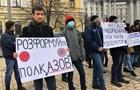 На мітингу в Києві затримали 11 осіб
