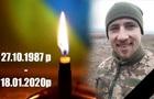 Стало известно имя погибшего военного в зоне ООС